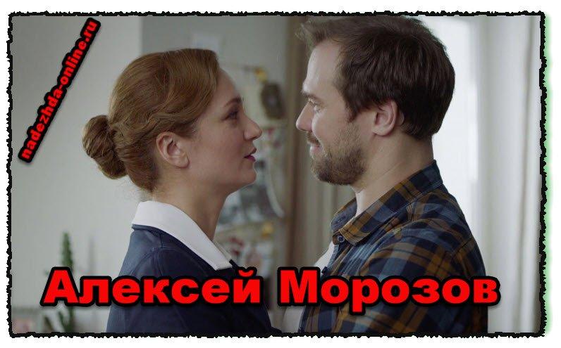 Алексей Морозов в драме Надежда от Start