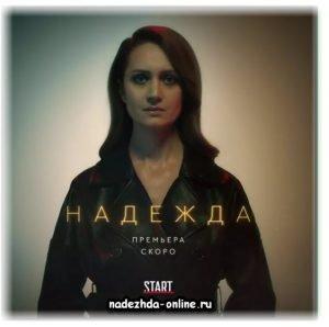 """Виктория Исакова в главной роли сериала """"Надежда"""""""