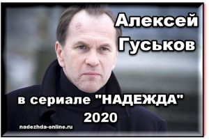 Алексей Гуськов в сериала Надежда 2020