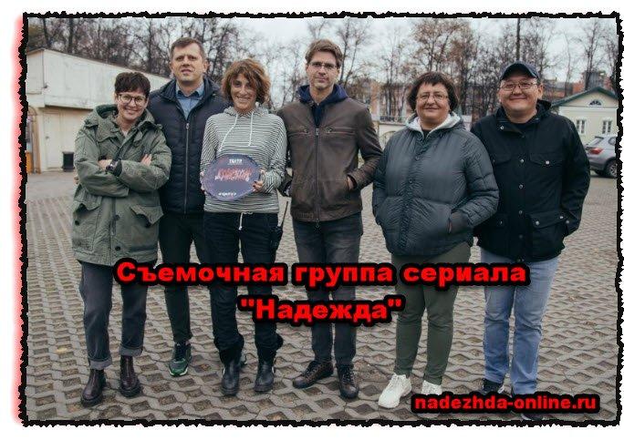 Съемочная группа сериала Надежда