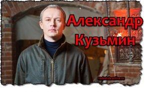 Александра Кузьмина в сериале Надежда 2020