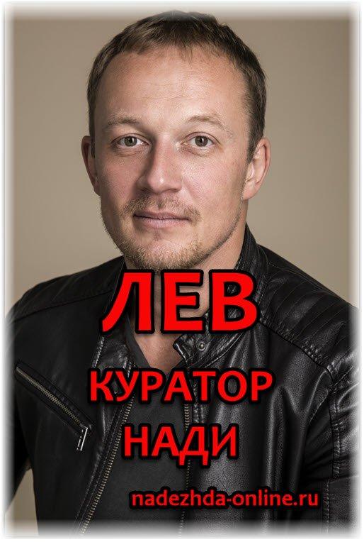 """Куратор Нади в сериале """"Надежда"""""""