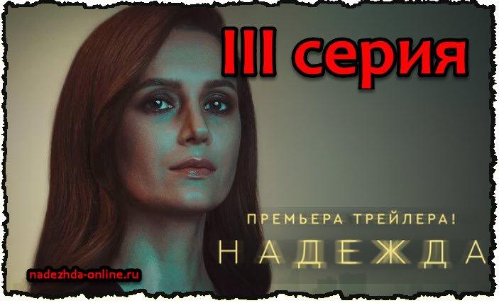 Надежда от Старт 3 серия (постер)
