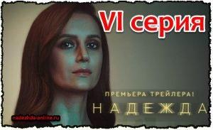 Start.ru Надежда 6 серия
