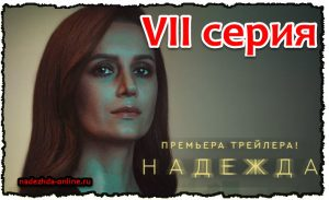 Start.ru - Надежда 7 серия 9.07.20