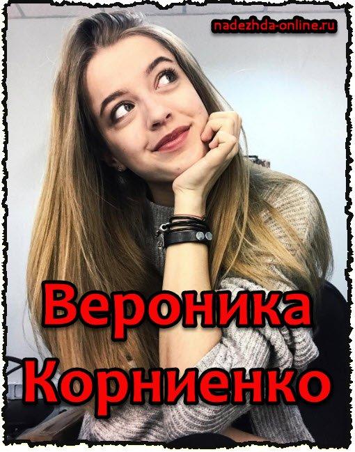 Вероника Корниенко в сериале Надежда