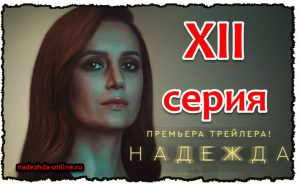 1 сезон двенадцатая серия: Надежда от Start
