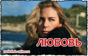 Любовь в сериале Надежда играет Мельникова Юлия